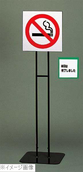案内板スタンド T-1030-3(本日は終了~)屋外用 I