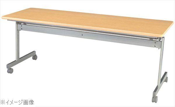 会議用テーブル 跳ね上げ式 ネオナチュラル KS1545NN