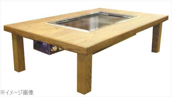 ガス式 鉄板焼テーブル 洋卓 YBGS-12036 13A