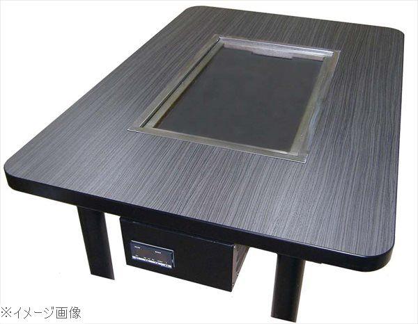 鉄板重層加熱式電気グリドルテーブル KTE-188E(洋卓式6人用)