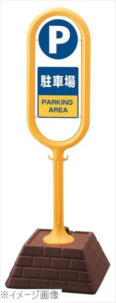 サインポスト P駐車場(片面)867-861YE