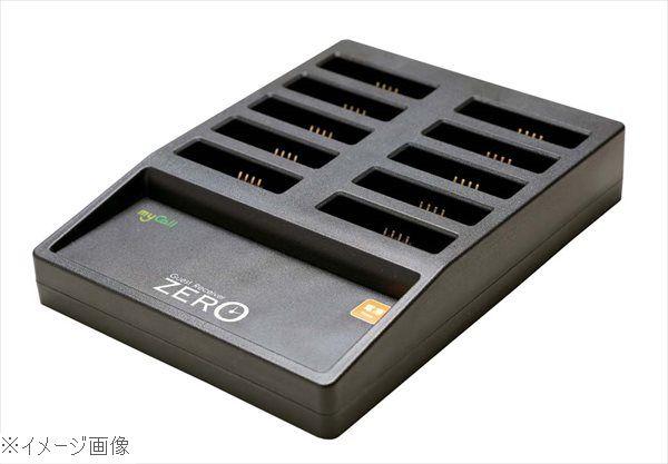 ゲストレシーバー ZERO 充電器(10台用)GR-700