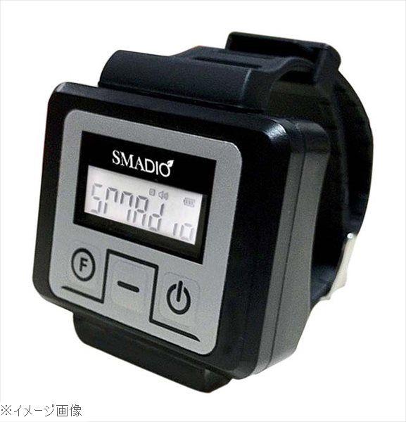 SMADIO 腕時計型 レシーバー SP-300F