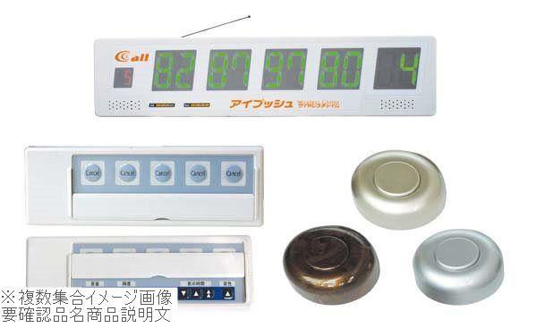 ワイヤレスチャイム アイプッシュ 10台セット ゴールド