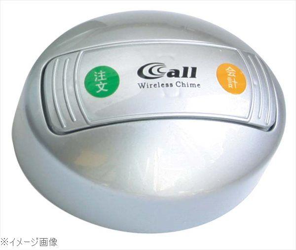 ワイヤレスチャイム アイプッシュ 送信機(注文/会計)IP5TX3 シルバー