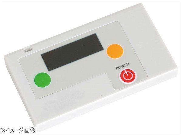 ワイヤレスチャイム アイプッシュ スタッフ用携帯受信機 IP5PK1