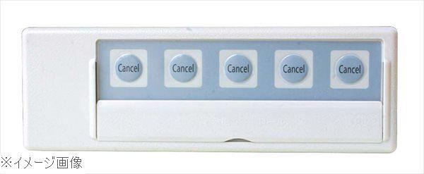 ワイヤレスチャイム アイプッシュ 消去&設定機 IP5ST1