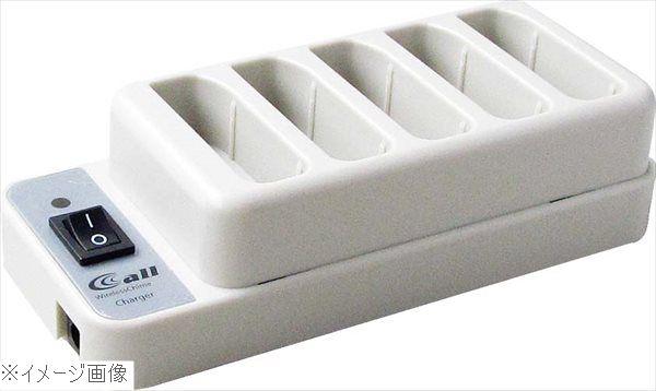 ワイヤレスチャイム アイプッシュ 充電器5台用(コールちゃん兼用)CHG1-5