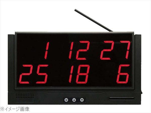 デジタルテーブルチャイム アーバンコール20 6枠受信機