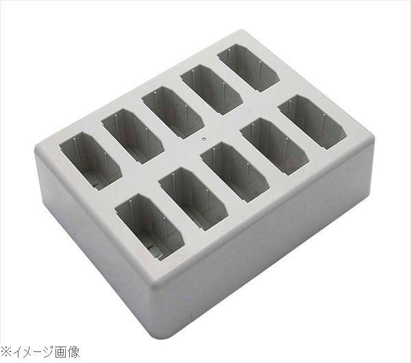 ワンタッチコールシステム 充電スタンド(10台用)WCH