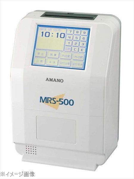 時間集計タイムレコーダー MRS-500