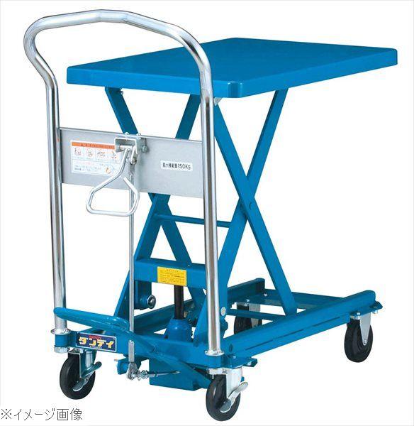 UDダンディリフト 足踏式リフト台車 UDL-150