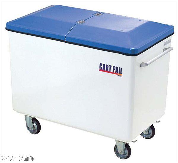 カートペール CP800 800L(キャスター φ150mm)蓋付