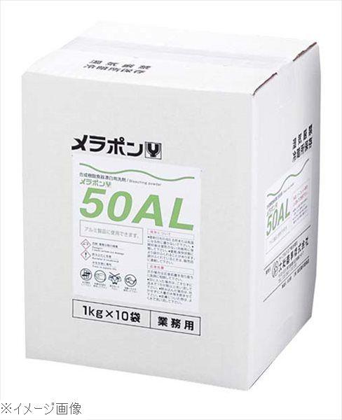食器漂白用洗剤 メラポン 10kg(無リン)Y-50 AL