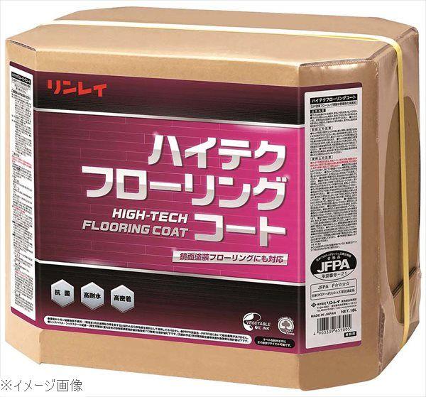 リンレイ 木質床材専用樹脂ワックス ハイテクフローリングコート 18L