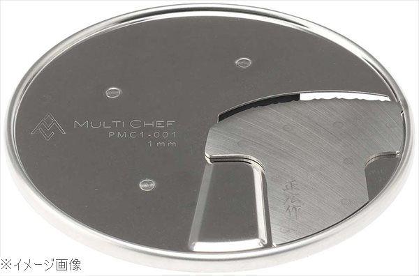 マルチシェフ フードプロセッサー MC-1000用 1mmスライサー PMC1-001