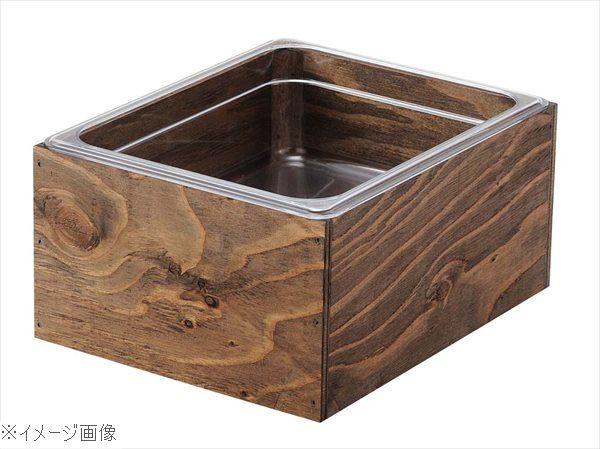 EBM 木枠アイスボックス 1/1-H150mm エボニー塗装
