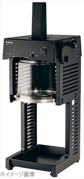 スワン 電動式 ブロック氷削機 SI-150C