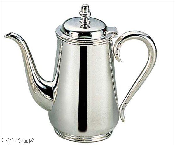 H 洋白 東型 コーヒーポット 2人用 三種メッキ