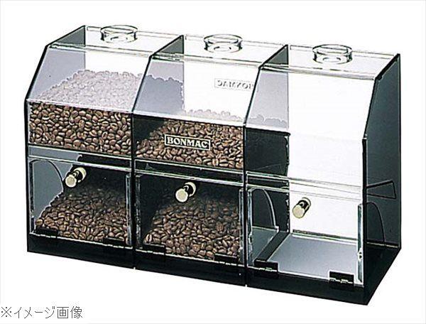 ボンマック コーヒーケース S-3