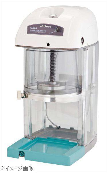スワン 電動式 ブロック氷削機 SI-805
