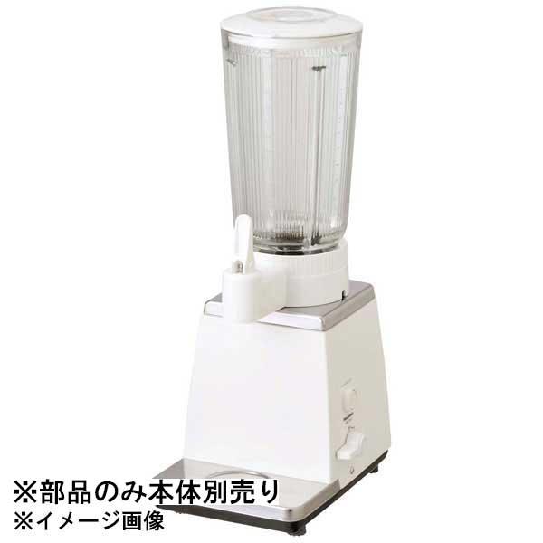 ミキサー153G P兼用 特別セール品 ふたユニット まとめ買い特価 AVE98-212-WO