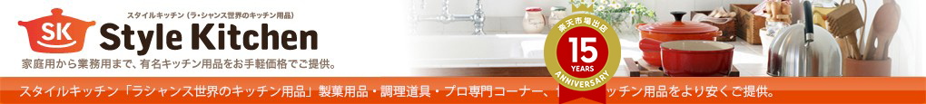 スタイルキッチン:ル・クルーゼから世界の楽しいキッチン用品をより安くご提供。