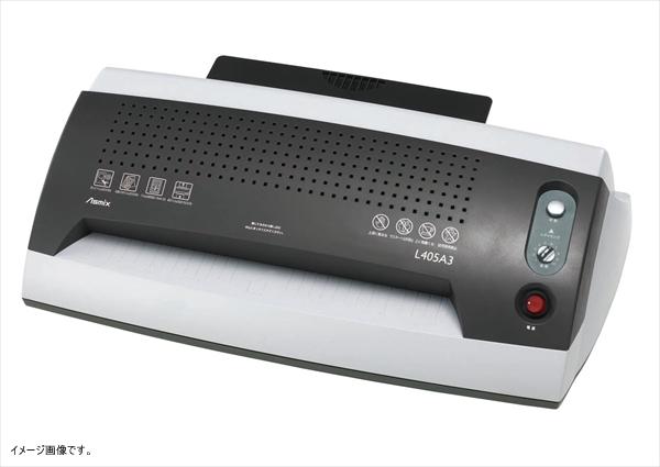 アスカ Asmix 高速ラミネーター 速度可変式 4本ローラー L405A3