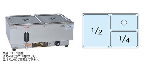 電気ウォーマーポット NWL-870WH(ヨコ型)