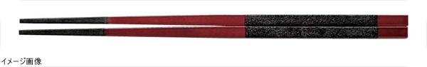 PBT越前角箸(10膳入)溜に黒乾漆帯 22.5cm 90030794