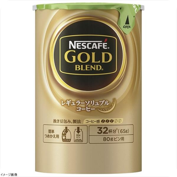 商い バリスタ エコ システムパック ゴールドブレンド 65g24入 受賞店