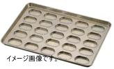 シリコン加工 ダックワーズ型 天板(25ヶ取)