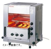 ガス赤外線同時両面焼グリラー ニュー武蔵 SGR-N45(小型)LPガス
