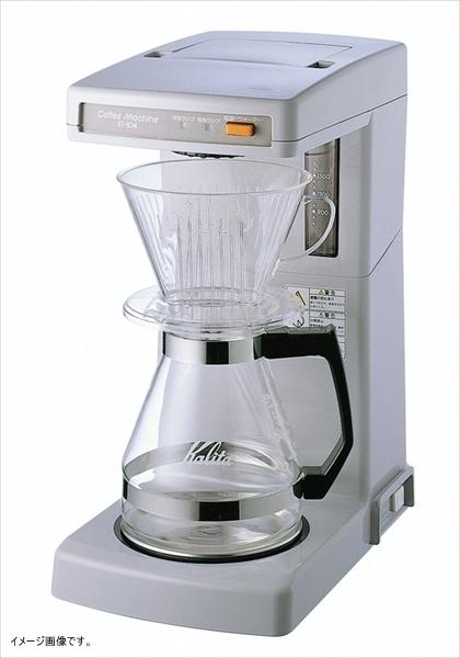 コーヒーメーカー ET-104