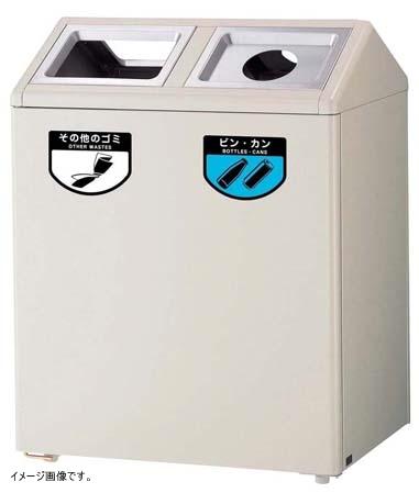 山崎産業 ゴミ箱 リサイクルボックス SGK-6345 (単体2分別) 約45Lx2台 YW-156L-ID