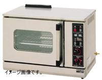 ガス式コンベクションオーブン(卓上型) MCO-7TD 都市ガス