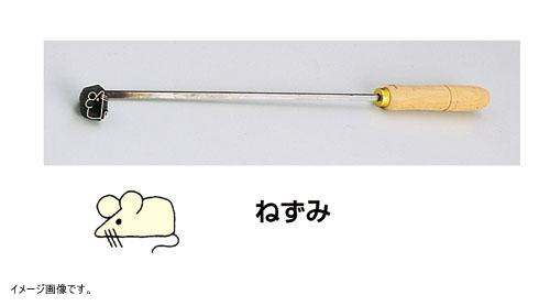 TKG 焼印ゴテ 十二支ねずみ(曲タイプ) WYK07001