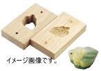 手彫物相型(上生菓子用) みの亀