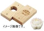 手彫物相型(上生菓子用) 蓮花