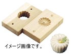 手彫物相型(上生菓子用) スクイ菊