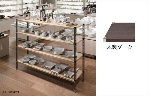 KWシェルフ木製ダーク+スチールSポスト 30×120×H120cm×4段