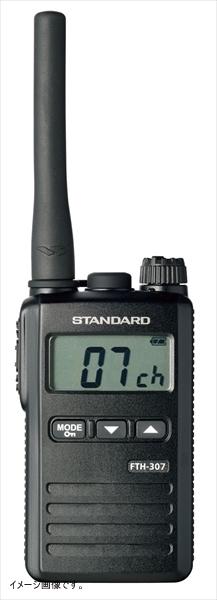 バーテックススタンダード 電池1本で長時間使用 超小型特定小電力トランシーバー FTH-307