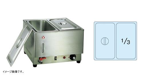 K 電気 フードウォーマー KU-302 2/3型 1/3×2