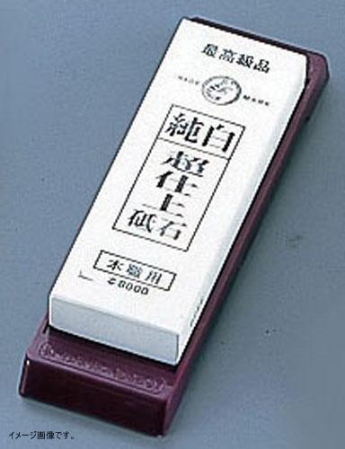 エビ印 純白超仕上砥石 台付 IF-1001