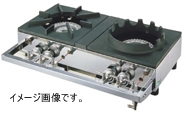 ガステーブルコンロ用兼用レンジ S-2228 LPガス