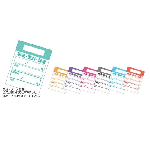 キッチンペッタ(100枚綴・100冊入) ウィークリー ブルー