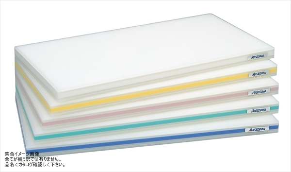 ポリエチレン・おとくまな板4層 500×300×H30mm Y