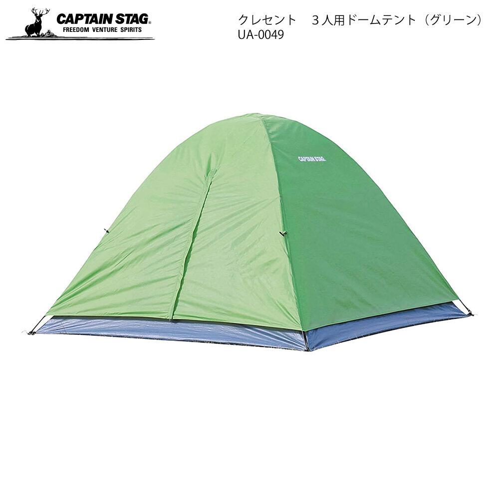 CAPTAIN 代引き不可 STAG クレセント 3人用ドームテント グリーン UA-0049 テント ドーム型 防水 注文後の変更キャンセル返品 グラスファイバー コンパクト 組み立て簡単 ペグ付き エントリーでポイント43.5倍 アウトドア 軽量 キャンプ お買い物マラソン
