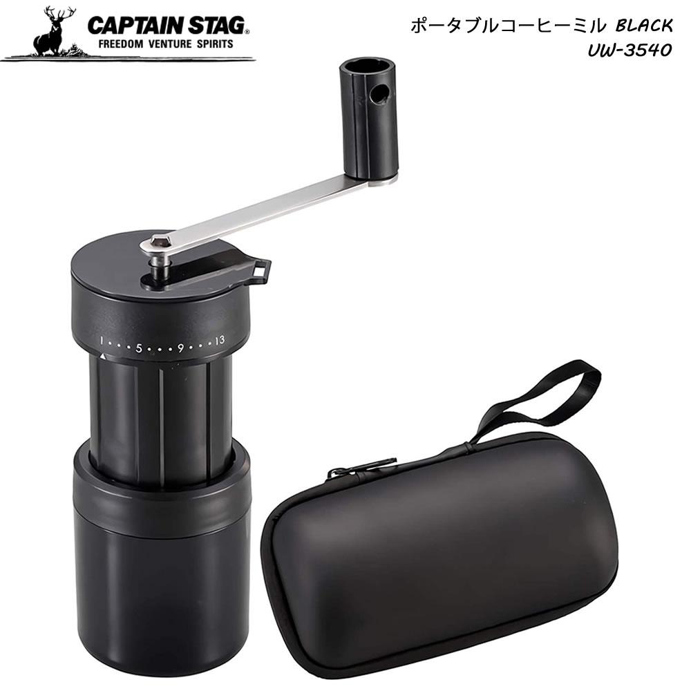 CAPTAIN STAG 新色追加 ポータブルコーヒーミル ポーチ付き ブラック UW-3540 コーヒーミル 半額 コーヒー 粗さ調節可能 エントリーでポイント43.5倍 アウトドア ミル キャンプ 携帯 収納ケース付き お買い物マラソン 水洗い可能