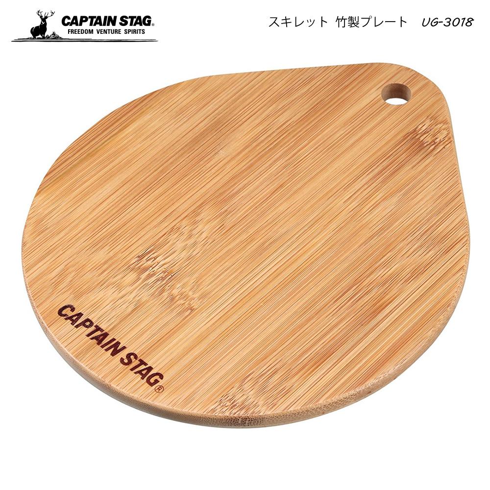 CAPTAIN [並行輸入品] 新作通販 STAG スキレット 竹製プレート UG-3018 キャンプ BBQ ツーリング エントリーでポイント43.5倍 お買い物マラソン アウトドア 料理 グランピング アレンジ